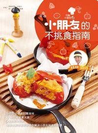 行動小廚房:小朋友的不挑食指南. 6