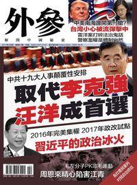 外參 [總第81期]:取代李克強  汪洋成首選