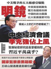 明鏡月刊 [總第84期]:中央經濟會議 李克強佔上風
