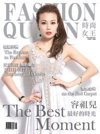 FASHION QUEEN時尚女王雜誌 [第125期]:容祖兒 最好的時光 The best moment