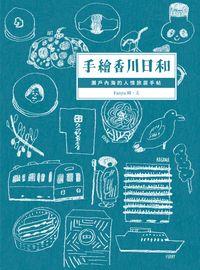 手繪香川日和:瀨戶內海的人情旅居手帖