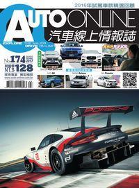 Auto-Online汽車線上情報誌 [第174期]:2016年試駕車款精選回顧