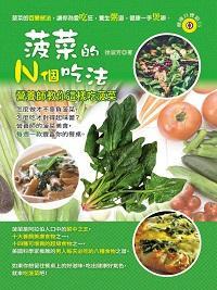 菠菜的N個吃法:營養師教你這樣吃菠菜