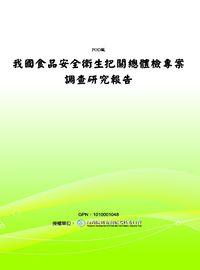 我國食品安全衛生把關總體檢專案調查研究報告
