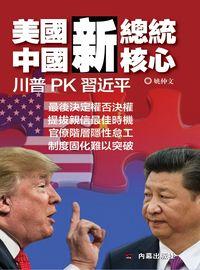美國新總統, 中國新核心:川普PK習近平