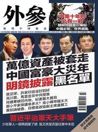 外參 [總第82期]:萬億資產被套走 中國富豪大災年 明鏡披露黑名單