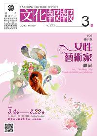 文化報報 [第215期] [2017年03月]:106臺中市女性藝術家聯展