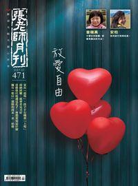 張老師月刊 [第471期]:放愛自由