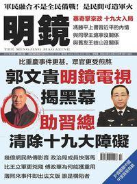 明鏡月刊 [總第85期]:郭文貴明鏡電視揭黑幕 助習總清除十九大障礙