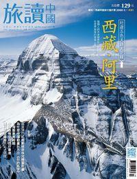 Or旅讀中國 [第61期]:西藏.阿里