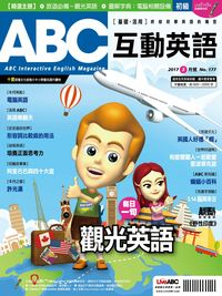 ABC互動英語 [第177期] [有聲書]:觀光英語
