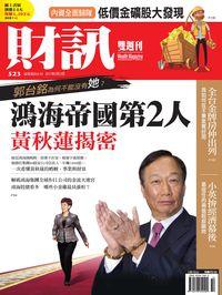 財訊雙週刊 [第523期]:鴻海帝國第2人 黃秋蓮揭密
