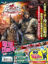 電玩双週刊 2017/02/28 [第207期]:虎豹騎