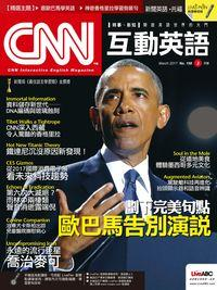 CNN互動英語 [第198期] [有聲書]:劃下完美句點 歐巴馬告別演說