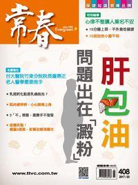 常春月刊 [第408期]:肝包油問題出在「澱粉」