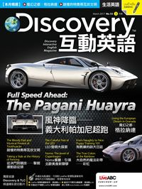 Discovery 互動英語 [第15期][有聲書]:Full speed ahead:the Pagani Huayra 風神降臨 義大利帕加尼超跑