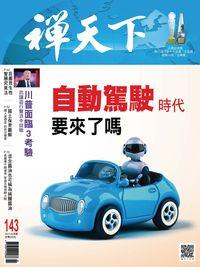 禪天下 [第143期]:自動駕駛時代要來了嗎