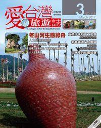 愛台灣旅遊誌 [第118期]:冬山河生態綠洲