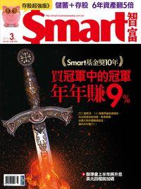 Smart智富月刊 [第223期]:買冠軍中的冠軍 年年賺9%