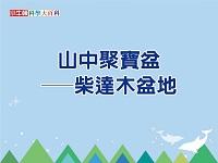 山中聚寶盆 [有聲書]:柴達木盆地