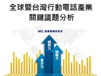 全球暨台灣行動電話產業關鍵議題分析