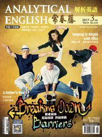 常春藤解析英語雜誌 [第344期] [有聲書]:Breaking Down Barriers 舞者精神--超越極限 突破障礙