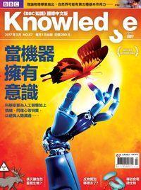 BBC 知識 [第67期]:當機器擁有意識