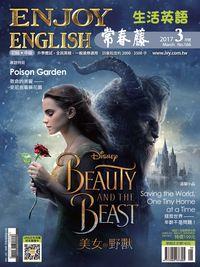 常春藤生活英語雜誌 [第166期] [有聲書]:美女與野獸