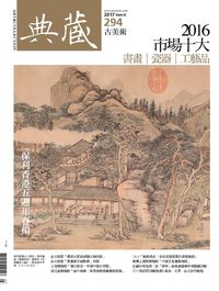 典藏古美術 [第294期]:2016市場十大 書畫∣瓷器∣工藝品