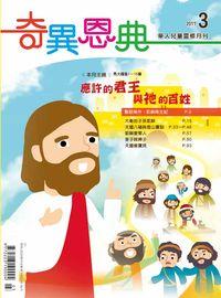 奇異恩典 [2017年03月號]:華人兒童靈修月刊:應許的君王與祂的百姓