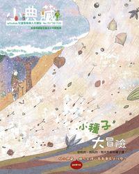 小典藏ArtcoKids [第151期]:小種子大冒險