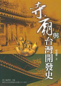 寺廟與台灣開發史
