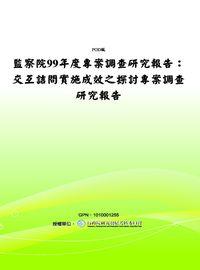交互詰問實施成效之探討專案調查研究報告