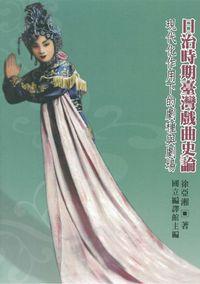 日治時期臺灣戲曲史論:現代化作用下的劇種與劇場