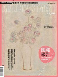 典藏投資 [第113期]:關鍵報告 2016亞洲藝市的回顧與展望