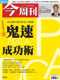 今周刊 2017/03/06 [第1054期]:日本年輕人瘋學 鬼速PDCA成功術
