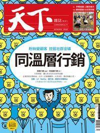 天下雜誌 2017/03/01 [第617期]:同溫層行銷