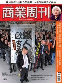 商業周刊 2017/03/06 [第1529期]:鐵人歐吉桑  購併傳奇