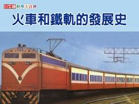 火車和鐵軌的發展史 [有聲書]