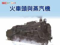 火車頭與蒸汽機 [有聲書]