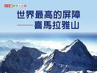 世界最高的屏障 [有聲書]:喜馬拉雅山