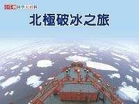 北極破冰之旅 [有聲書]