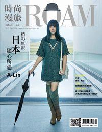 時尚漫旅 [第4期]:日本 精彩無限 隨心所遇 A-Lin