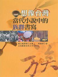 想像台灣:當代小說中的族群書寫