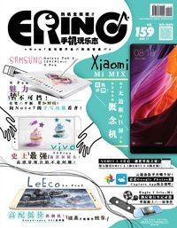 eRing 手機玩樂誌 [Vol. 159]:真機評測! Xiaomi Mi MIX