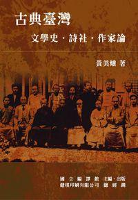 古典臺灣:文學史. 詩社. 作家論