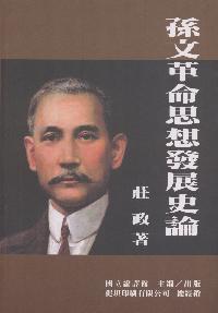 孫文革命思想發展史論