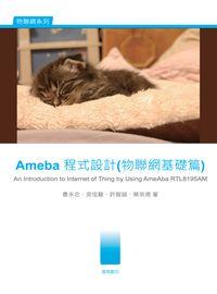 Ameba程式設計, 物聯網基礎篇