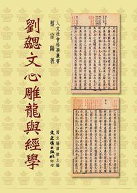劉勰文心雕龍與經學