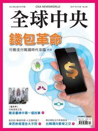 全球中央 [第99期]:錢包革命